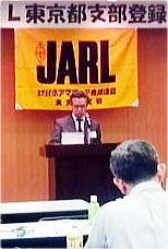 JL1FDX伊藤アワード委員長 a.jpg
